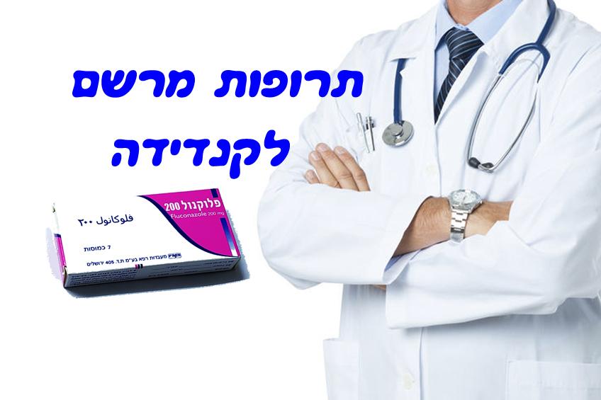טיפול בקנדידה עם תרופות מרשם